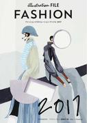 ファッションイラストレーション・ファイル 2017 (玄光社MOOK)(玄光社MOOK)