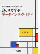 Q&Aで学ぶデータインテグリティ 適切な査察対応が見えてくる!
