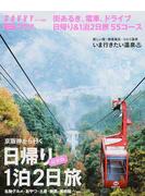 日帰り1泊2日旅 京阪神から行く 完全保存版 2017