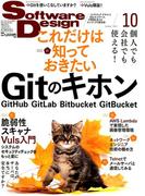 Software Design (ソフトウエア デザイン) 2017年 10月号 [雑誌]