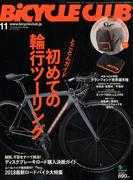 BiCYCLE CLUB (バイシクル クラブ) 2017年 11月号 [雑誌]