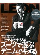 LEON (レオン) 2017年 11月号 [雑誌]
