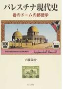 パレスチナ現代史 岩のドームの郵便学