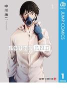 【全1-3セット】ROUTE END(ジャンプコミックスDIGITAL)