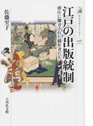 江戸の出版統制 弾圧に翻弄された戯作者たち (歴史文化ライブラリー)