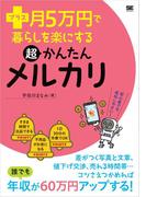 【期間限定価格】プラス月5万円で暮らしを楽にする超かんたんメルカリ