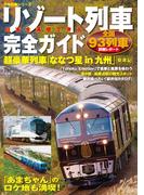 日本を満喫できるリゾート列車完全ガイド(万物図鑑シリーズ)