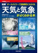 天気と気象がよくわかる本(万物図鑑シリーズ)