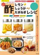楽々酢レモン・酢しょうが・酢たまねぎレシピ(楽LIFEシリーズ)