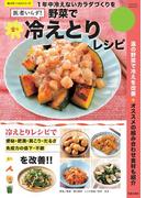 野菜で楽々冷えとりレシピ(楽LIFEシリーズ)