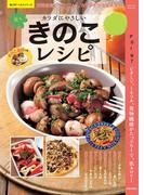 カラダにやさしいきのこレシピ(楽LIFEシリーズ)