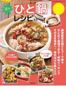 楽々ひと鍋レシピ(楽LIFEシリーズ)