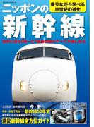 【期間限定価格】ニッポンの新幹線
