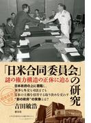 「日米合同委員会」の研究(「戦後再発見」双書)