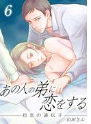 あの人の弟に恋をする ~初恋の遺伝子~ 6巻(ア・ラ・モード・ボーイ)