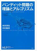 バンディット問題の理論とアルゴリズム(機械学習プロフェッショナルシリーズ)