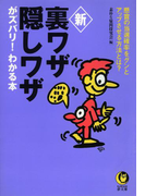 新 裏ワザ・隠しワザがズバリ!わかる本(KAWADE夢文庫)
