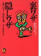 裏ワザ・隠しワザがズバリ!わかる本(KAWADE夢文庫)