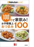100円で家飲み! 楽天レシピ お手軽極上おつまみ100【文春e-Books】(文春e-book)