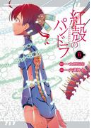 【電子版】紅殻のパンドラ(11)(角川コミックス・エース)