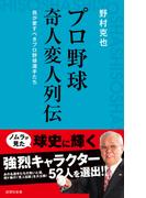 プロ野球 奇人変人列伝(詩想社新書)