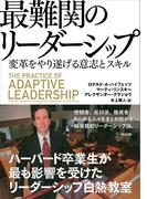 最難関のリーダーシップ ― 変革をやり遂げる意志とスキル