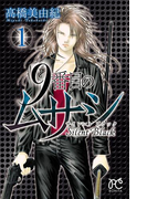 【期間限定 無料お試し版】9番目のムサシ サイレント ブラック 1(ボニータコミックス)