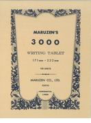#3000便箋 横太罫 2冊セット (丸善オリジナル)