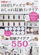 100円グッズでおしゃれ収納インテリア 決定版 (e‐MOOK)(e‐MOOK)