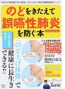 「のど」をきたえて誤嚥性肺炎を防ぐ本 「のど上げ体操」で長生き!