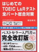 はじめてのTOEIC L&Rテスト 全パート総合対策
