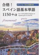 合格!B1レベルDELE試験対策 スペイン語基本単語1150+α