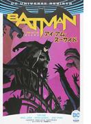 バットマン:アイ・アム・スーサイド (ShoPro Books DC UNIVERSE REBIRTH)