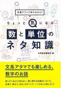 【アウトレットブック】ちょっと気になる数と単位のネタ知識-文庫