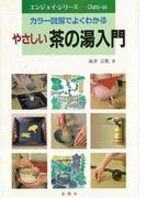 【アウトレットブック】やさしい茶の湯入門-カラー図解でよくわかる (エンジョイ・シリーズChano-yu)