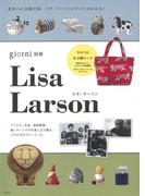 【アウトレットブック】Lisa Larson 北欧の人気陶芸家、リサ・ラーソンのすべてがわかる!