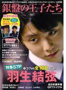 【アウトレットブック】銀盤の王子たち vol.06