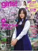 【アウトレットブック】girls! Vol.47 DVD付