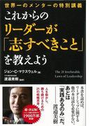 【アウトレットブック】これからのリーダーが志すべきことを教えよう
