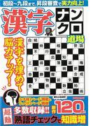 【アウトレットブック】漢字ナンクロ道場
