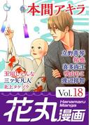 【期間限定価格】花丸漫画 Vol.18(花丸漫画)