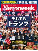 ニューズウィーク日本版 2017年 9/12号(ニューズウィーク)