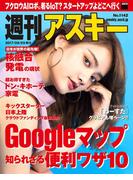 週刊アスキー No.1142(2017年9月5日発行)(週刊アスキー)