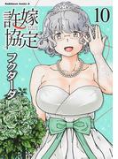 許嫁協定 10 (角川コミックス・エース)(角川コミックス・エース)