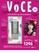 VOCE2017年11月号+ナチュラグラッセ メイクアップクリーム(ミニ)&ルースパウダー(ミニ)トライアル 特別セット