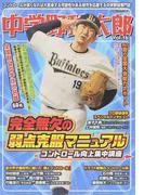 中学野球太郎 Vol.16 特集完全無欠の弱点克服マニュアル