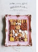 365日のクッキー やさしい甘さと軽やかな食感、季節に寄り添う74のレシピ