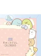 2018 すみっコぐらし 壁かけカレンダー