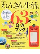 ねんきん生活。63のQ&Aブック 定年後のギモン (別冊すてきな奥さん)(別冊すてきな奥さん)
