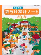 袋分けカンタン家計ノート2018